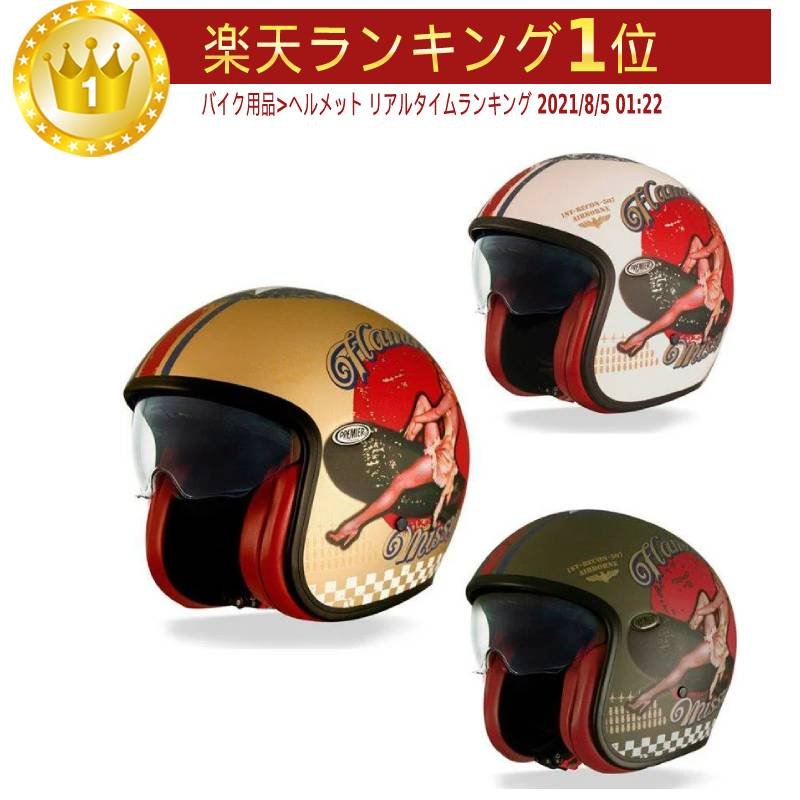 SALE Premier プレミア Vintage Pin Up Helmet 2016 ジェットヘルメット オシャレ バイザージェット イタリアブランド ツーリングにも ライダー バイク ヴィンテージ ワケあり 【金】【白】【緑】【AMACLUB】 おすすめ