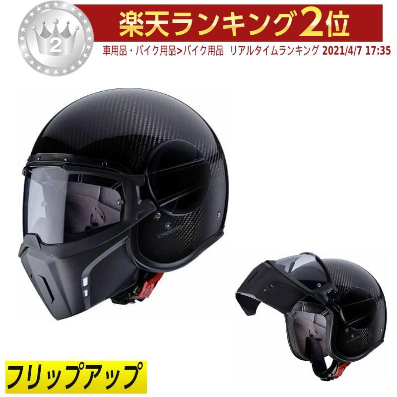 【フリップアップ】【チンガード着脱・2WAY】【フルカーボン】Caberg カバーグ Ghost Carbon Helmet 2017モデル ジェット・フルフェイスヘルメット マスク バイク ロードバイク ゴースト カーボン イタリアブランド【ダークグレー】かっこいい おすすめ 高級