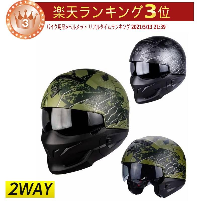\5/5★キャッシュレス実質9%引/【チンガード着脱・2WAY】 Scorpion スコーピオン Exo Combat Ratnik Helmet フルフェイス・ジェット ヘルメット マスク バイク エクソ コンバット ラートニク かっこいい