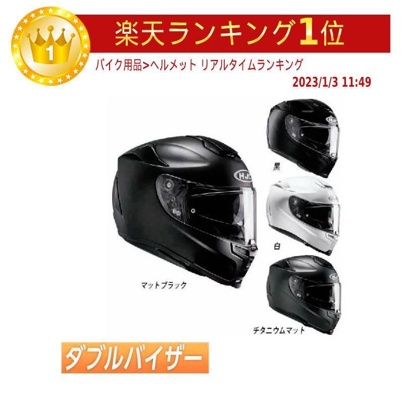 【ダブルバイザー】HJC エイチジェイシー RPHA 70 Helmet フルフェイス ヘルメット 内部サンバイザー バイク ライダー ツーリング レーシングにも 【マットブラック】【黒】【白】【チタニウム】【AMACLUB】 かっこいい おすすめ