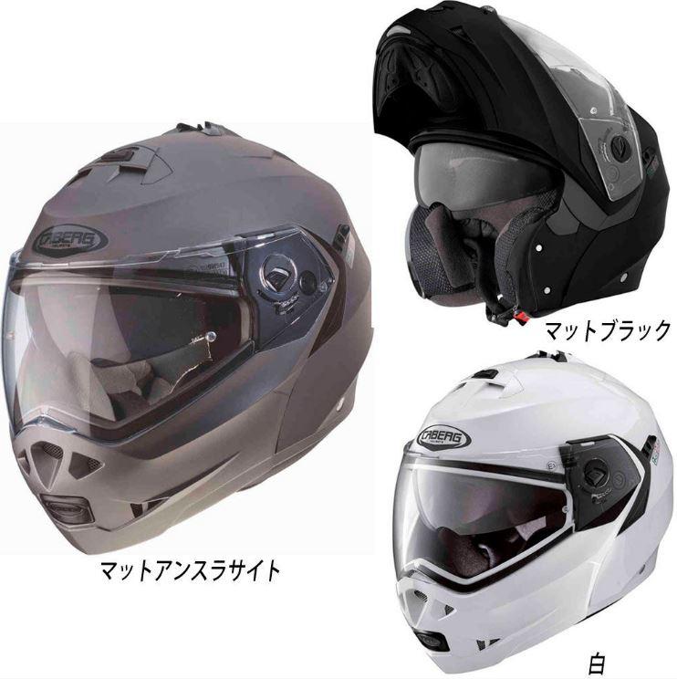 【フリップアップ】【ダブルバイザー】Caberg カバーグ Duke II Flip-Up Helmet フルフェイスヘルメット システムヘルメット サンバイザー内蔵 バイク ロードバイク イタリアブランド アウトレット【マットアンスラサイト】【マットブラック】【白】かっこいい おすすめ