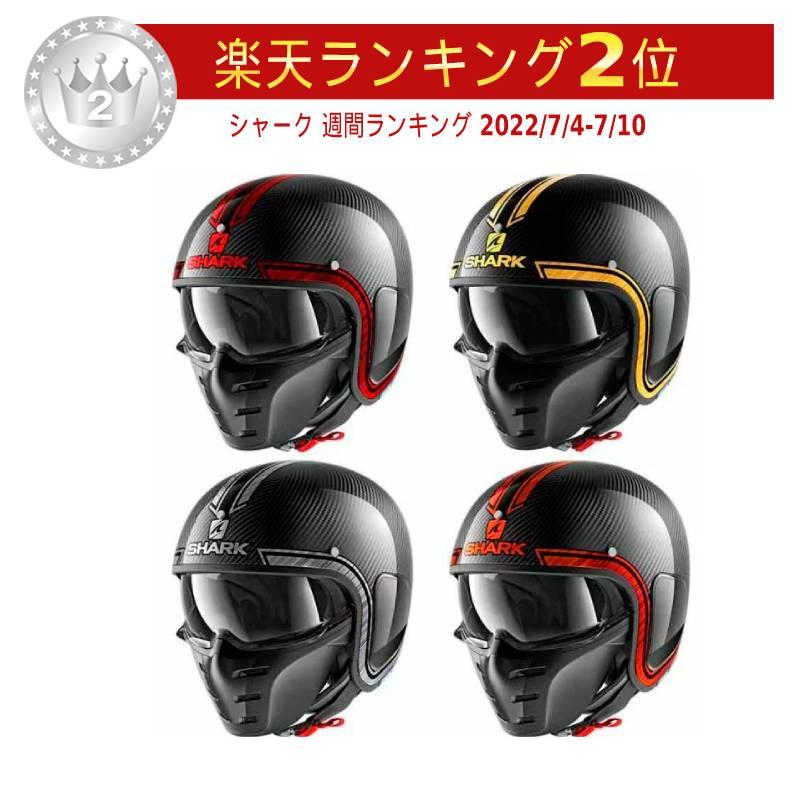 【カーボン】Shark シャーク S-Drak Vinta Jet Helmet 2018モデル ジェットヘルメット オープンフェイス バイク ツーリングにも Sダラク ヴィンタ アウトレット【赤】【黄】【シルバー】【オレンジ】かっこいい おすすめ