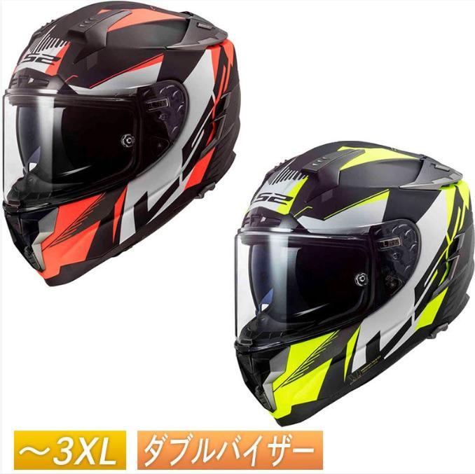 【ダブルバイザー】【3XLまで】LS2 FF327 Challenger Squadron Helmet 2019モデル フルフェイスヘルメット サンバイザー バイク ツーリング かっこいい チャレンジャー スクアドロン 大きいサイズ あり おすすめ【2色カラー】【AMACLUB】 街乗り