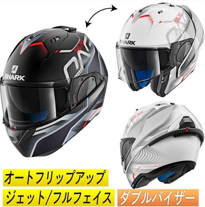 大人気のフランスのメーカー 超特価 Shark のヘルメットが処分価格 \実質6%引本日最終日 買物 Rカードなら10% 2Way フルフェイス ジェット ダブルバイザー 2 フルフェイスヘルメット Keenser バイク Evo-One AMACLUB システムヘルメット オートアップ ジェットヘルメット