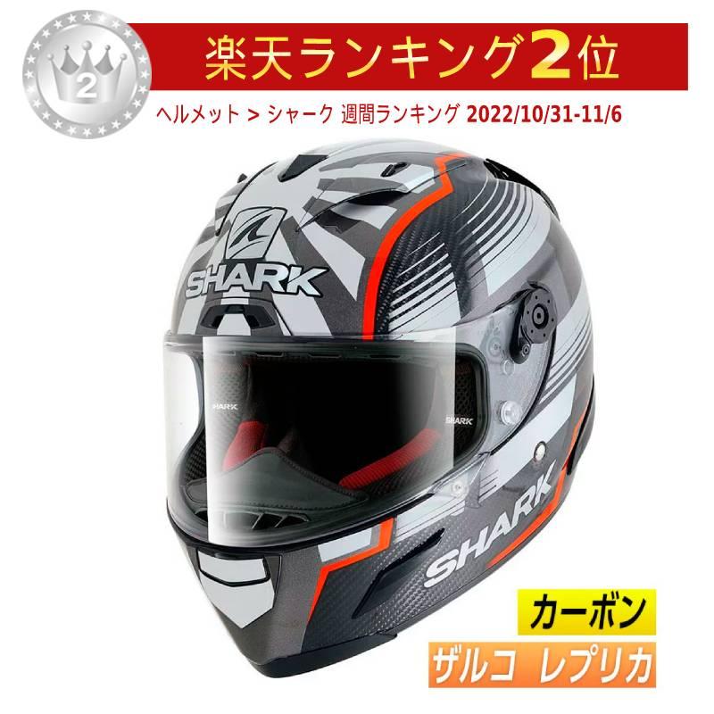 \5/5★キャッシュレス実質9%引/Shark シャーク Race-R Pro Carbon Replica Zarco Malaysian GP フルフェイスヘルメット レースRプロ ロレンソ カタルーニャGP モンスターエナジー