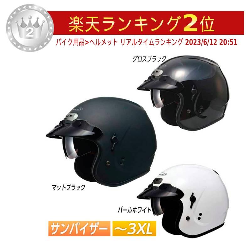 \5/5★キャッシュレス実質9%引/【3XLまで】GMAX ジーマックス GM32 Solid Mono ジェットヘルメット オープンフェイス バイク ソリッド 大きいサイズ (黒)(グロスブラック)(パールホワイト)【AMACLAB】