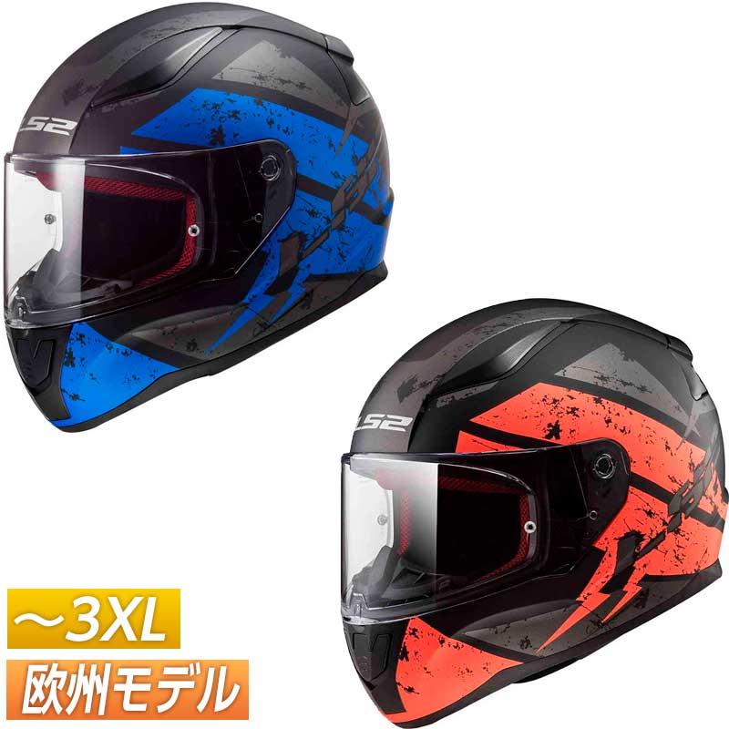 【3XLまで】【欧州モデル】LS2 FF353 Rapid DEADBOLT 2019モデル フルフェイスヘルメット バイク ツーリング かっこいい ラピッド デッドボルト 大きいサイズ あり アウトレット(マットブラック/ブルー)(マットブラック/オレンジ)(AMACLUB)
