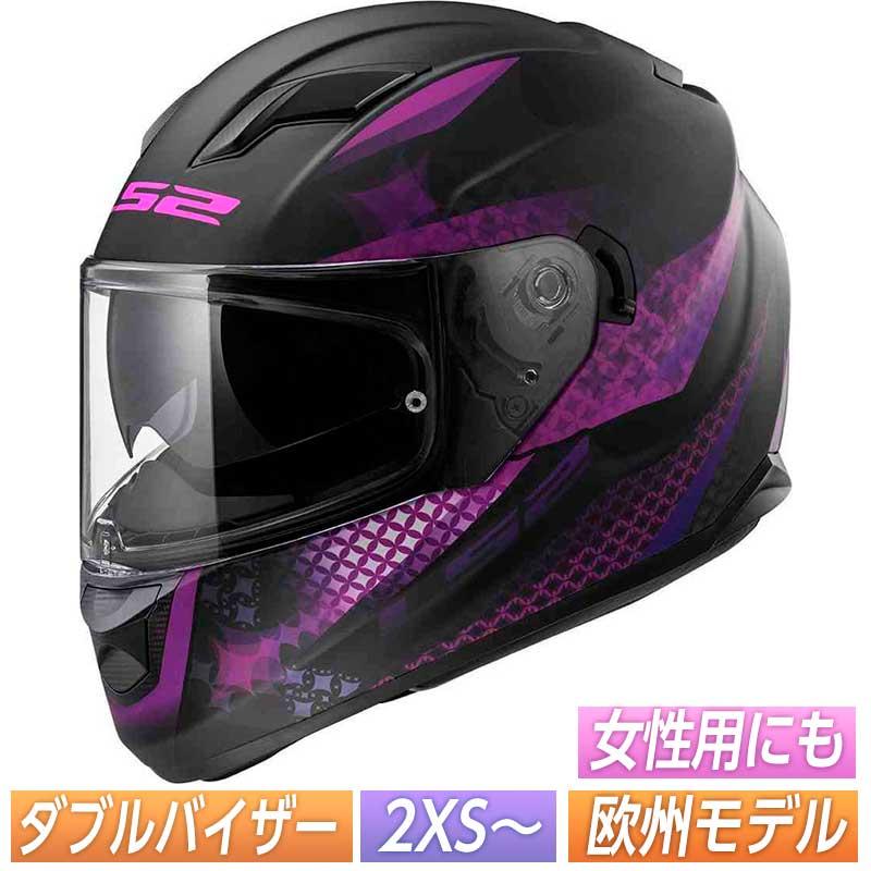 \5/5★キャッシュレス実質9%引/LS2 FF320 Stream Evo LUX フルフェイスヘルメット サンバイザー バイク ツーリング かわいい レディースにも 小さいサイズ(黒/バイオレット)(AMACLUB)