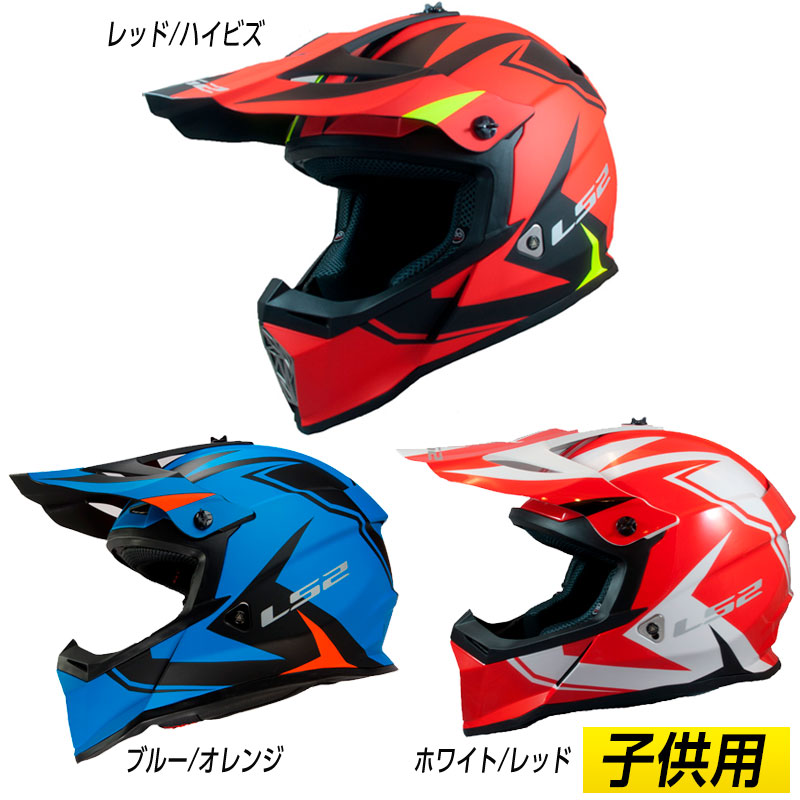 \5/5★キャッシュレス実質9%引/【米国モデル】LS2 MX437J FAST V2 MINI TWO FACEヘルメット オフロードヘルメット ファースト ミニ トゥーフェイス(レッド/ハイビズ)(ブルー)(ホワイト/レッド)