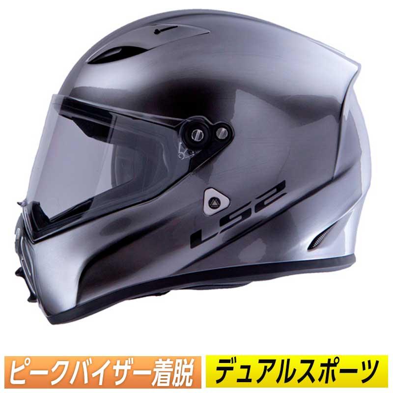 \5/5★キャッシュレス実質9%引/【米国モデル】LS2 MX419 OHM フルフェイスヘルメット シールド付 オフロードヘルメット デュアルスポーツ バイク ツーリング かっこいい(ブラッシュアロイ)(AMACLUB)