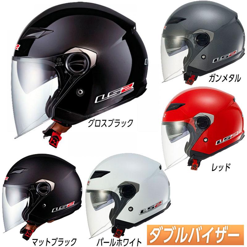 \5/5★キャッシュレス実質9%引/LS2 OF569 TRACK SOLID ジェットヘルメット オープンフェイス サンバイザー バイク かっこいい トラック ソリッド イタリアブランド(5色カラー)(AMACLAB)