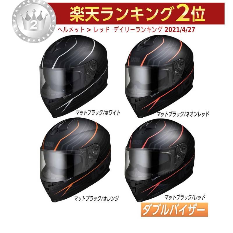 \5/5★キャッシュレス実質9%引/【ダブルバイザー】IXS イクス 1100 2.1 フルフェイスヘルメット サンバイザー バイク かっこいい おしゃれ(黒/ホワイト)(黒/ネオンレッド)(黒/オレンジ)(黒/レッド)(AMACLUB)