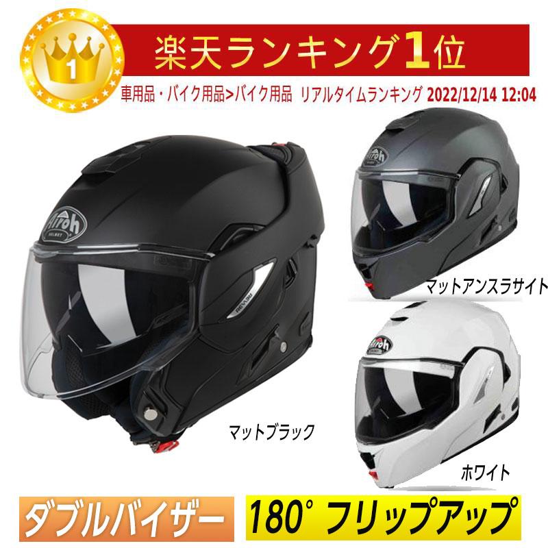\5/5★キャッシュレス実質9%引/【ダブルバイザー】Airoh アイロー Rev 19 Color フルフェイス ジェットヘルメット システムヘルメット モジュラー バイク イタリア 小顔に見える レヴ19 カラー(AMACLUB)