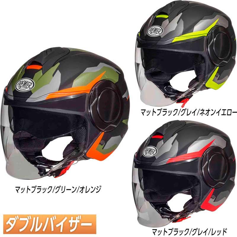 \5/5★キャッシュレス実質9%引/【ダブルバイザー】Premier プレミア Cool Camo ジェットヘルメット オープンフェイス サンバイザー バイク ツーリングにも かっこいい イタリア クール(3色カラー)(AMACLUB)