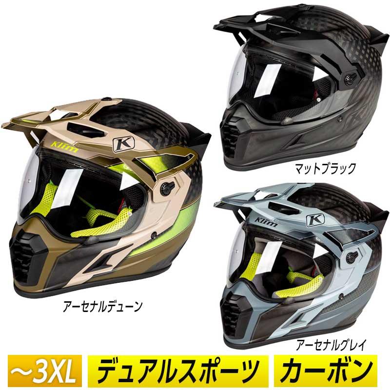 \5/5★キャッシュレス実質9%引/【3XLまで】KLIM クライム KRIOS PRO フルフェイスヘルメット シールド付 オフロードヘルメット バイク アドベンチャー 大きいサイズ クリオス プロ(3色カラー)(AMACLUB)