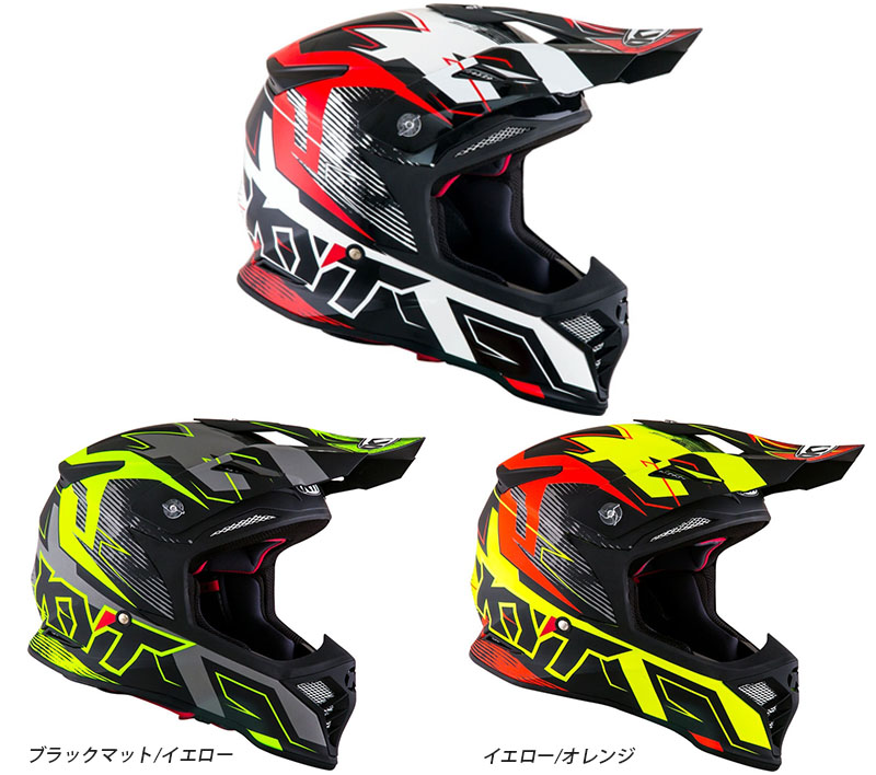 \5/5★キャッシュレス実質9%引/KYT Skyhawk Digger オフロードヘルメット モトクロスヘルメット バイク かっこいい スカイホーク ディガー(ホワイト/レッド)(ブラックマット)(イエロー/オレンジ)(AMACLUB)