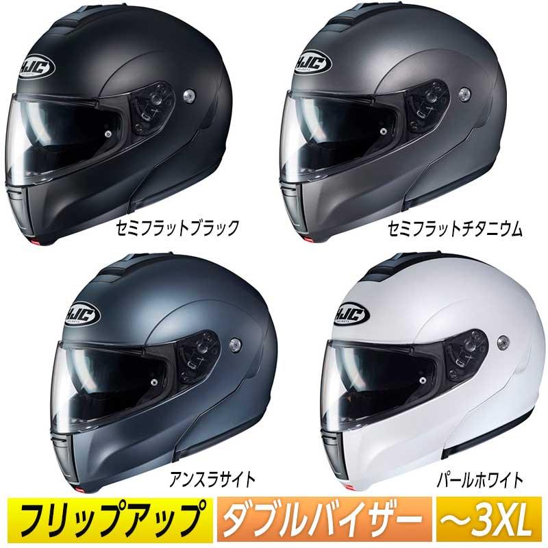 \6/5(金)限定★実質50%クーポン発行中/【フリップアップ】HJC エイチジェイシー CL-MAX 3 フルフェイスヘルメット システムヘルメット サンバイザー バイク ツーリング かっこいい マックス3(4色カラー)(AMACLUB)