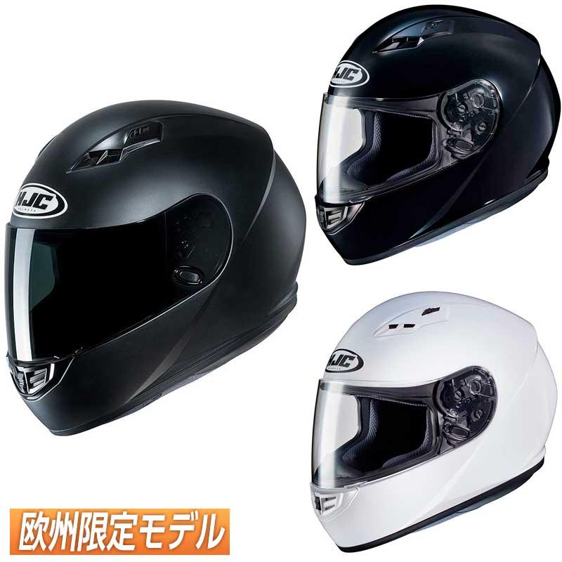 \5/5★キャッシュレス実質9%引/【欧州限定モデル】HJC エイチジェイシー CS-15 Solid フルフェイスヘルメット バイク ツーリング かっこいい ソリッド(黒)(ホワイト)(AMACLUB) 街乗り
