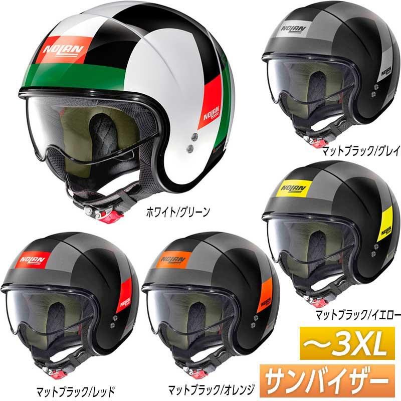 \5/5★キャッシュレス実質9%引/【3XLまで】Nolan ノーラン N21 Spheroid ジェットヘルメット オープンフェイス サンバイザー バイク かっこいい スフェロイド 大きいサイズあり イタリア(5色カラー)(AMACLUB)