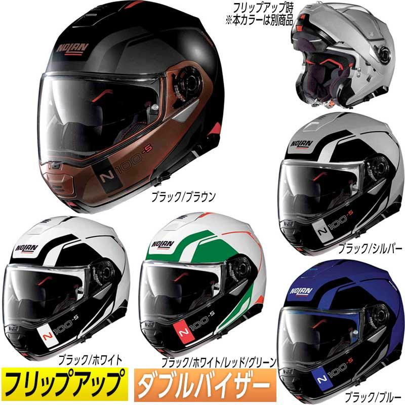 \5/5★キャッシュレス実質9%引/【フリップアップ】Nolan ノーラン N100-5 Consistency N-Com color1 フルフェイスヘルメット システムヘルメット モジュラー バイク イタリア(AMACLUB)