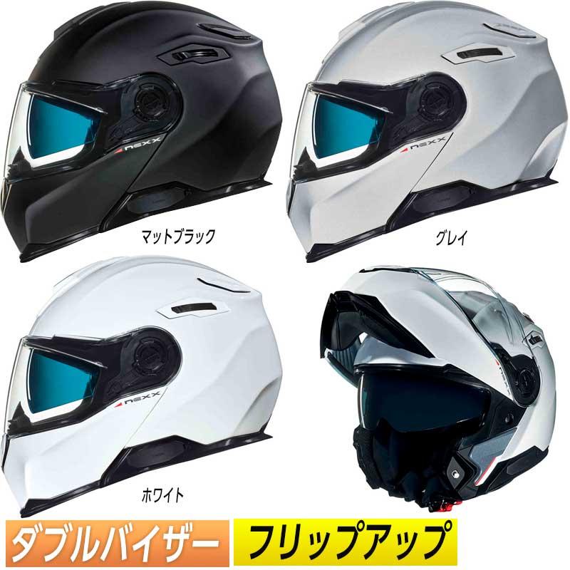\5/5★キャッシュレス実質9%引/【フリップアップ】【ダブルバイザー】Nexx ネックス X.Vilitur Plain フルフェイスヘルメット システムヘルメット サンバイザー バイク プレーン(ホワイト)()(グレイ)(AMACLUB)