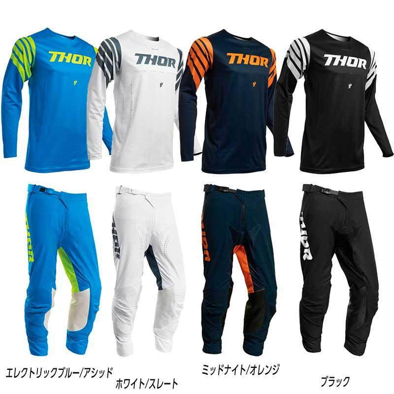 【S28~XXL40】THOR ソアー PRIME PRO STRUT 2020モデル モトクロス オフロードウェア ジャージ&パンツ 上下セット バイク かっこいい プライムプロ ストラット おすすめ(エレクトリックブルー/アシッド)(ホワイト/スレート)(ミッドナイト/オレンジ)(ブラック)(AMACLUB)