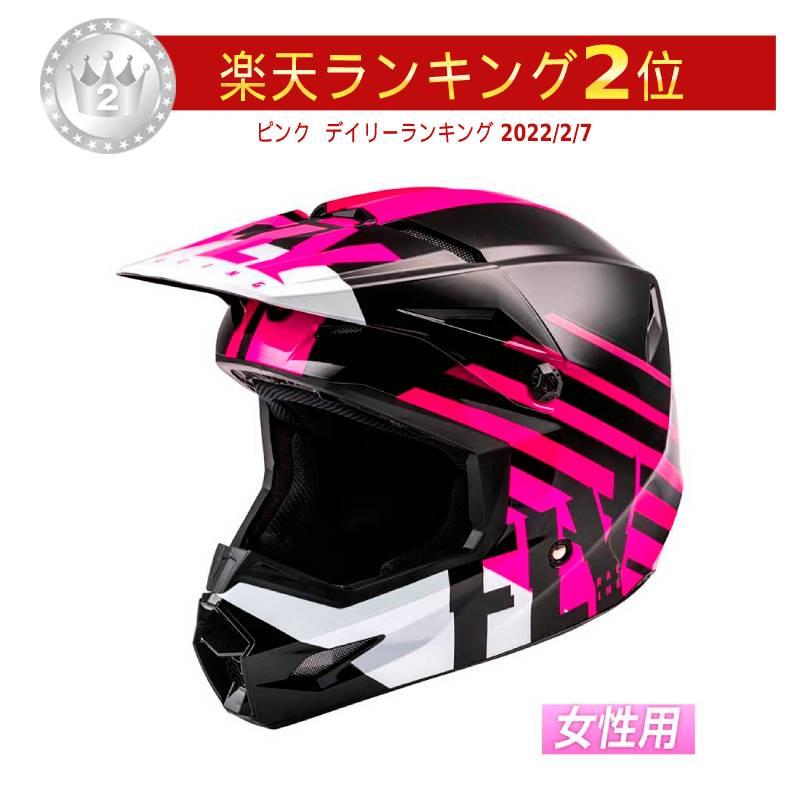 \5/5★キャッシュレス実質9%引/FLY フライ KINETIC THRIVE PINK 2020モデル レディースヘルメット オフロードヘルメット バイク キネティック スライブ ピンク(ピンク/ブラック/ホワイト)(AMACLUB)