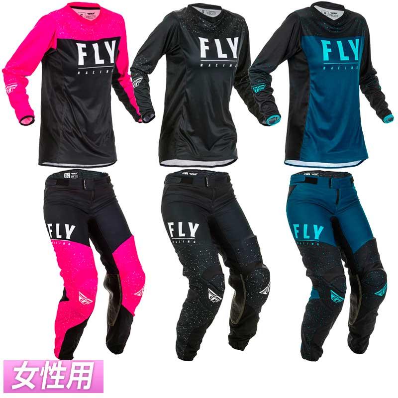 AMA・全日本で人気の一流ブランドFLY(フライ)のジャージパンツが処分価格! 【女性用】【S0/2~XXL15/16】FLY フライ LITE (WOMEN'S) 2020モデル レディース モトクロス オフロードウェア ジャージパンツ 上下セット バイク かわいい ライト おすすめ(3色カラー)(AMACLUB)