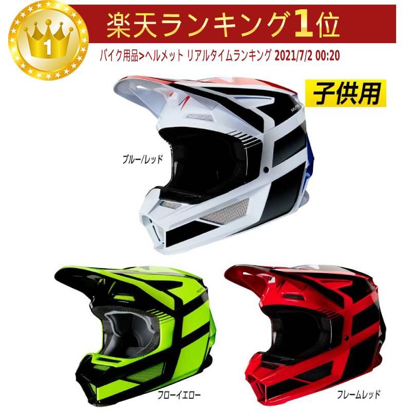 \5/5★キャッシュレス実質9%引/【子供用】FOX フォックス V2 HAYL 2020モデル モトクロスヘルメット オフロードヘルメット バイク かっこいい ヘイル(ブルー/レッド)(フローイエロー)(フレームレッド)(AMACLUB)