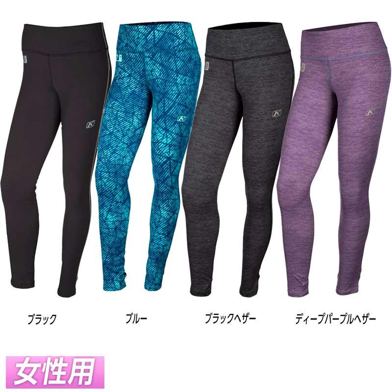 \実質6%引★キャッシュレス5倍/KLIM クライム Solstice 2.0 Women's Pants 2020モデル レディース インナー パンツ カジュアル インナー デイリーバイク スノーモービル 登山 (AMACLUB)