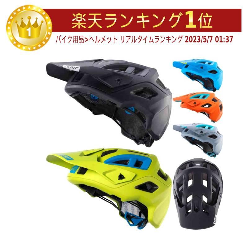 \5/5★キャッシュレス実質9%引/Leatt リアット DBX 3.0 All Mountain 自転車用ヘルメットダウンヒル MTB XC BMX マウンテンバイク ロード クロスカントリーにも かっこいい (AMACLUB)