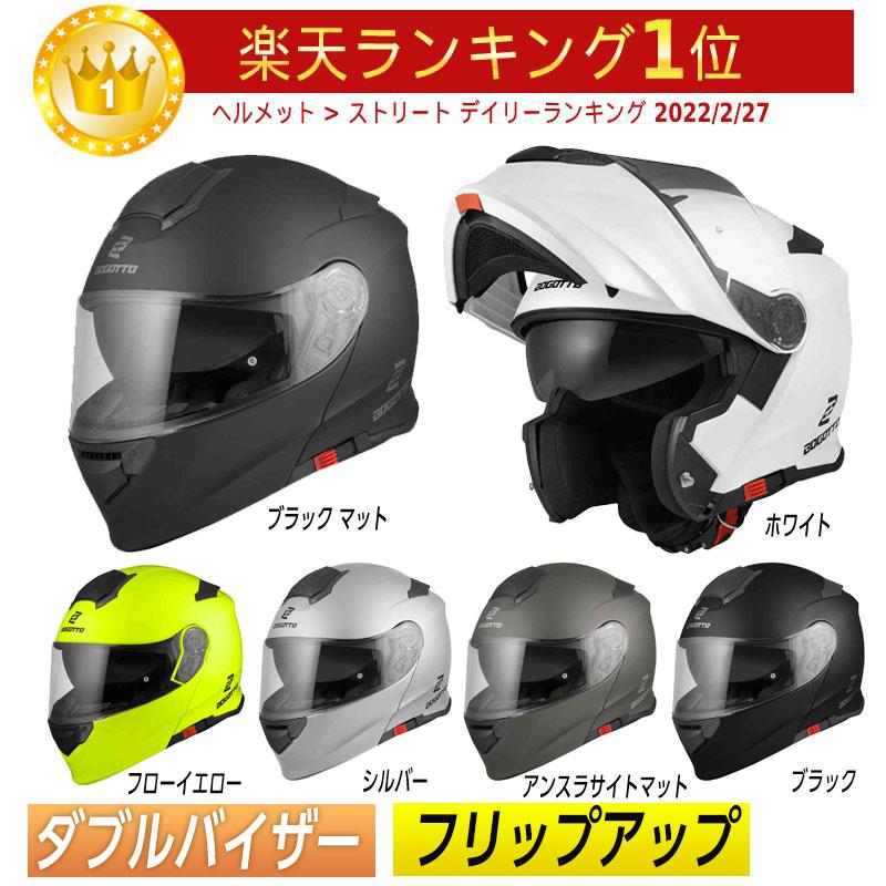 \5/5★キャッシュレス実質9%引/【フィリップアップ】Bogotto ボガット V271 フルフェイスヘルメット フリップアップヘルメット サンバイザー バイク ツーリングにも かっこいい おすすめ (AMACLUB)