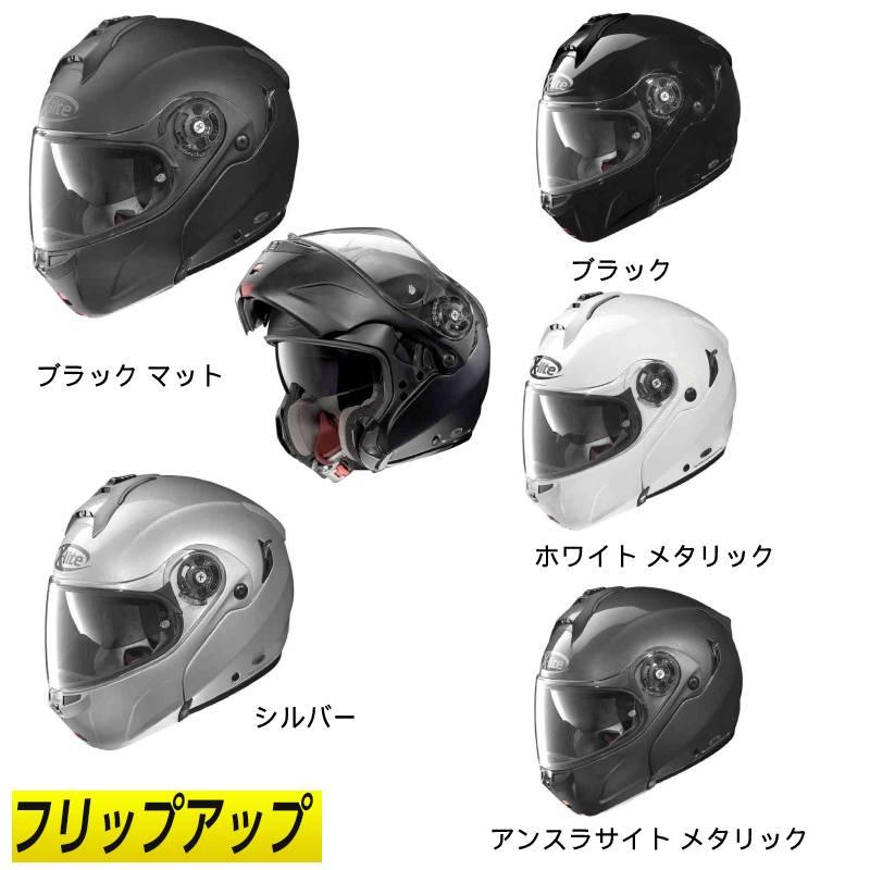 【XXS~】【フィリップアップ】X-Lite X-1004 Elegance N-Com フルフェイスヘルメット システムヘルメット サンバイザー ライダー バイク ツーリングにも かっこいい 小さいサイズあり おすすめ (AMACLUB)