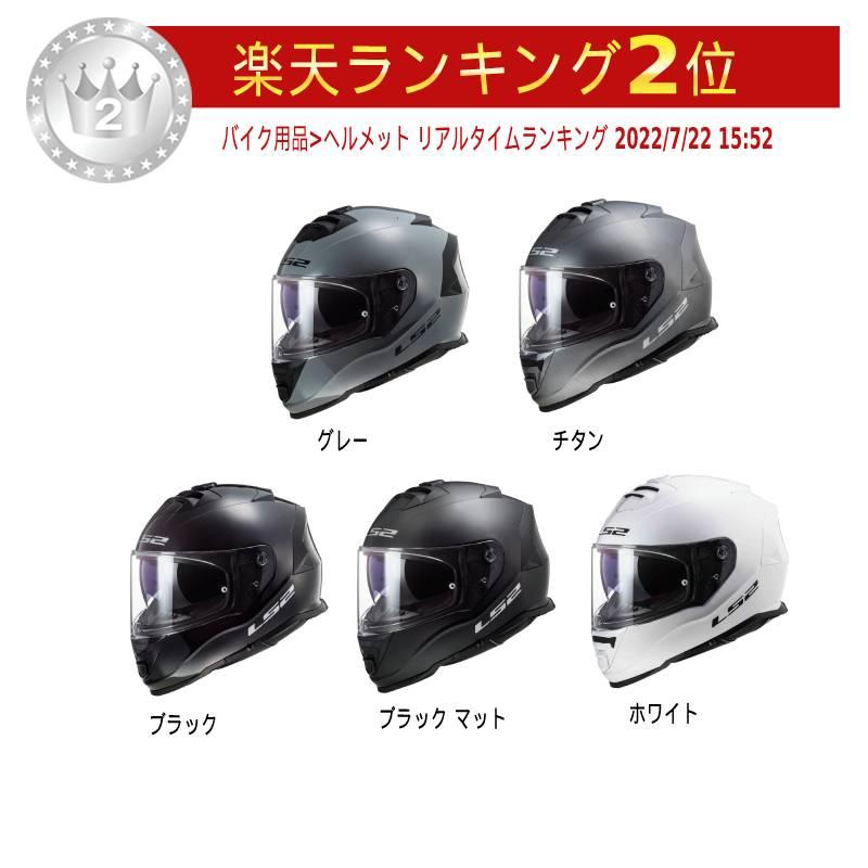 \5/5★キャッシュレス実質9%引/【3XLまで】LS2 エルエスツー FF800 Storm Solid フルフェイスヘルメット ライダー バイク ツーリングにも かっこいい 大きいサイズあり おすすめ (AMACLUB)