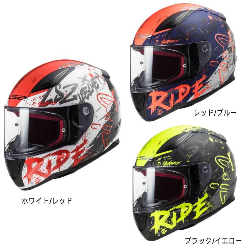 \5/5★キャッシュレス実質9%引/【3XLまで】LS2 エルエスツー FF353 Rapid Naughty フルフェイスヘルメット ライダー バイク ツーリングにも かっこいい 大きいサイズあり おすすめ (AMACLUB)