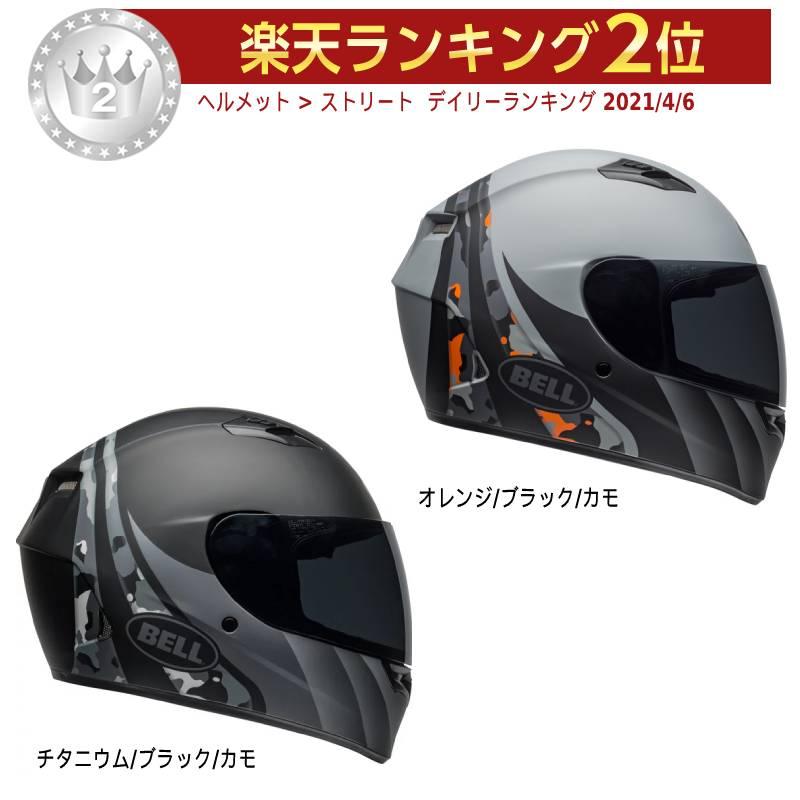 \5/5★キャッシュレス実質9%引/【3XLまで】BELL ベル QUALIFIER INTEGRITY HELMET フルフェイスヘルメット ライダー バイク ツーリングにも かっこいい 大きいサイズあり おすすめ (AMACLUB)