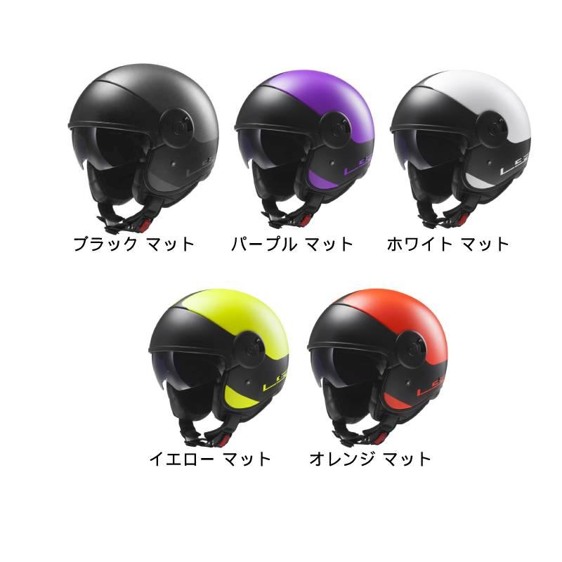 \5/5★キャッシュレス実質9%引/LS2 エルエスツー OFF597 Cabrio Via ジェット ライダーヘルメット バイク ツーリングにも かっこいい おすすめ (AMACLUB)