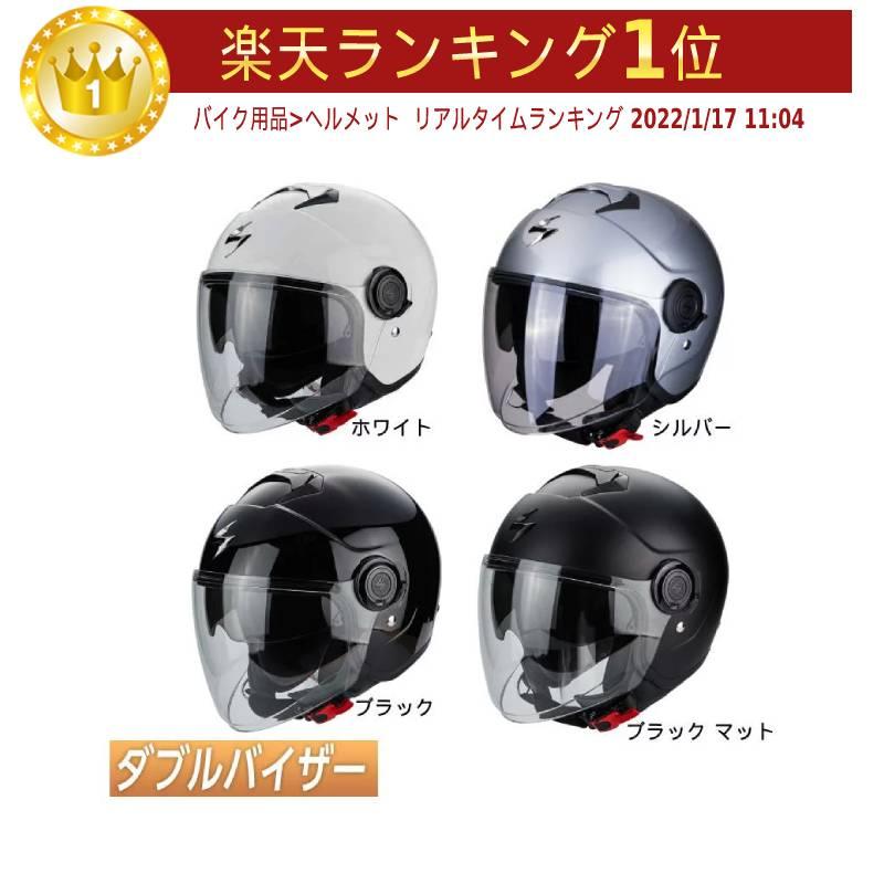 \5/5★キャッシュレス実質9%引/Scorpion スコーピオン Exo City ジェット ヘルメットライダー バイク ツーリングにも かっこいい アウトレット (AMACLUB)