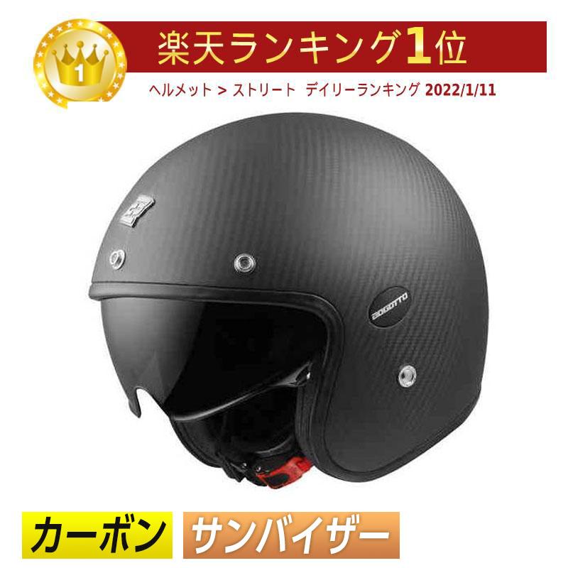 コストパフォーマンス、優れたデザイン性により欧州で人気のドイツメーカー「 Bogotto 」(ボガット)のヘルメットを「当店しか扱っていないモデル」も含め販売中! 【カーボン】Bogotto ボガット V587 Carbon ジェットヘルメット オープンフェイスヘルメット ライダー バイク ツーリングにも かっこいい おすすめ (AMACLUB)