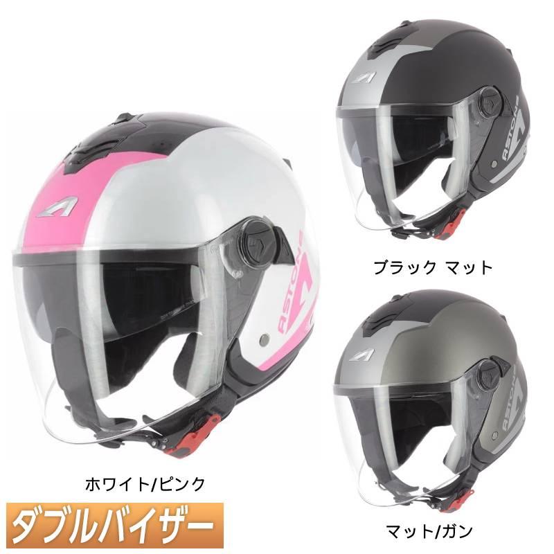 \5/5★キャッシュレス実質9%引/Astone アストーン Minijets Wipe ジェットヘルメット フリップアップサンバイザー ライダー バイク ツーリングにも かっこいい おすすめ (AMACLUB)