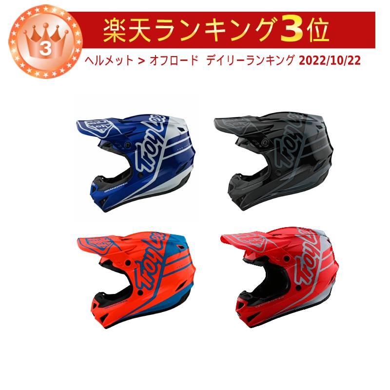 TROY LEE DEISGNS トロイリーデザイン GP SILHOUETTE HELMET オフロードヘルメット モトクロスヘルメット ライダー バイク ツーリングにも かっこいい おすすめ (AMACLUB)