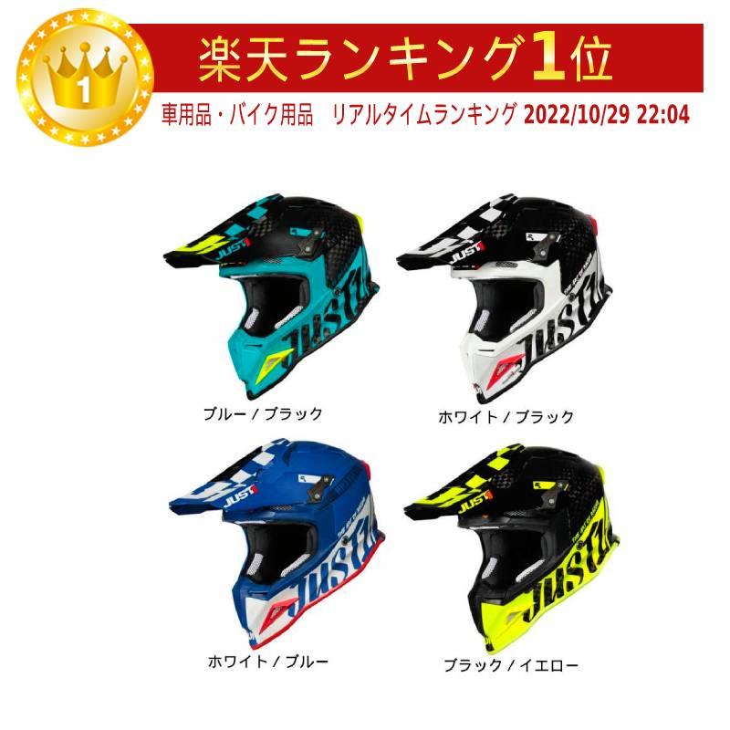 \5/5★キャッシュレス実質9%引/【カーボン】Just1 ジャストワン J12 Pro Racer モトクロスヘルメットライダー バイク ツーリングにも かっこいい おすすめ (AMACLUB)