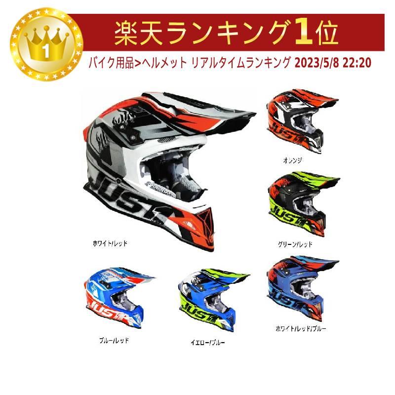 \5/5★キャッシュレス実質9%引/【カーボン】Just1 ジャストワン J12 Dominator モトクロスヘルメット オフロードヘルメット ライダー バイク ツーリングにも かっこいい おすすめ (AMACLUB)