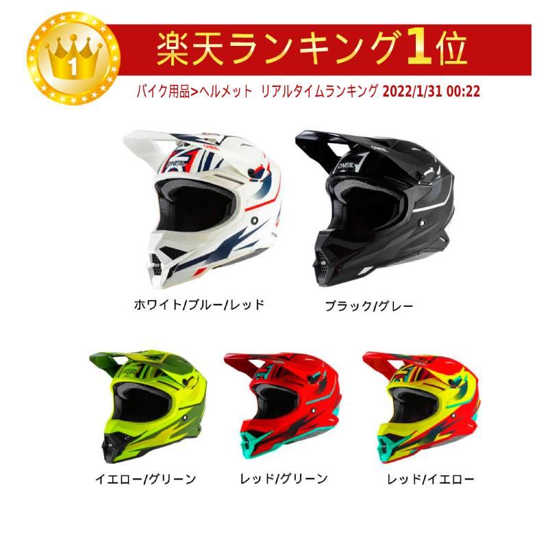\5/5★キャッシュレス実質9%引/Oneal オニール 3 Series Riff 2.0 モトクロスヘルメット オフロードヘルメット ライダー バイク ツーリングにも かっこいい おすすめ (AMACLUB)