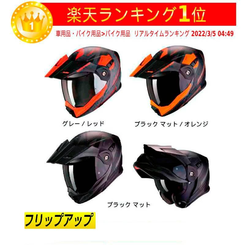 \5/5★キャッシュレス実質9%引/【フリップアップ】【ダブルバイザー】Scorpion スコーピオン ADX-1 Tucson フルフェイス システムヘルメット シールド オフロード バイク かっこいい(AMACLUB)