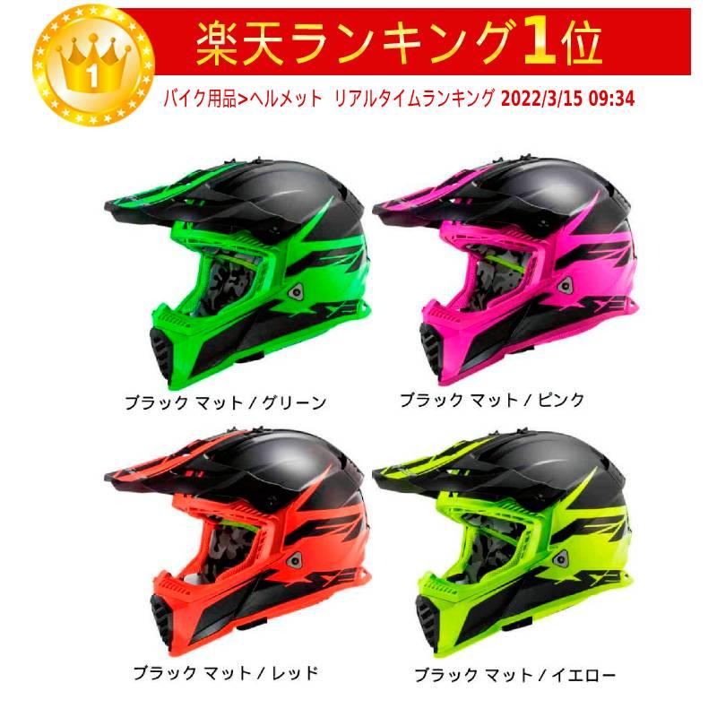 \5/5★キャッシュレス実質9%引/LS2 エルエスツー MX437 Fast Evo Roar モトクロスヘルメット オフロードヘルメット ライダー バイク かっこいい おすすめ (AMACLUB)