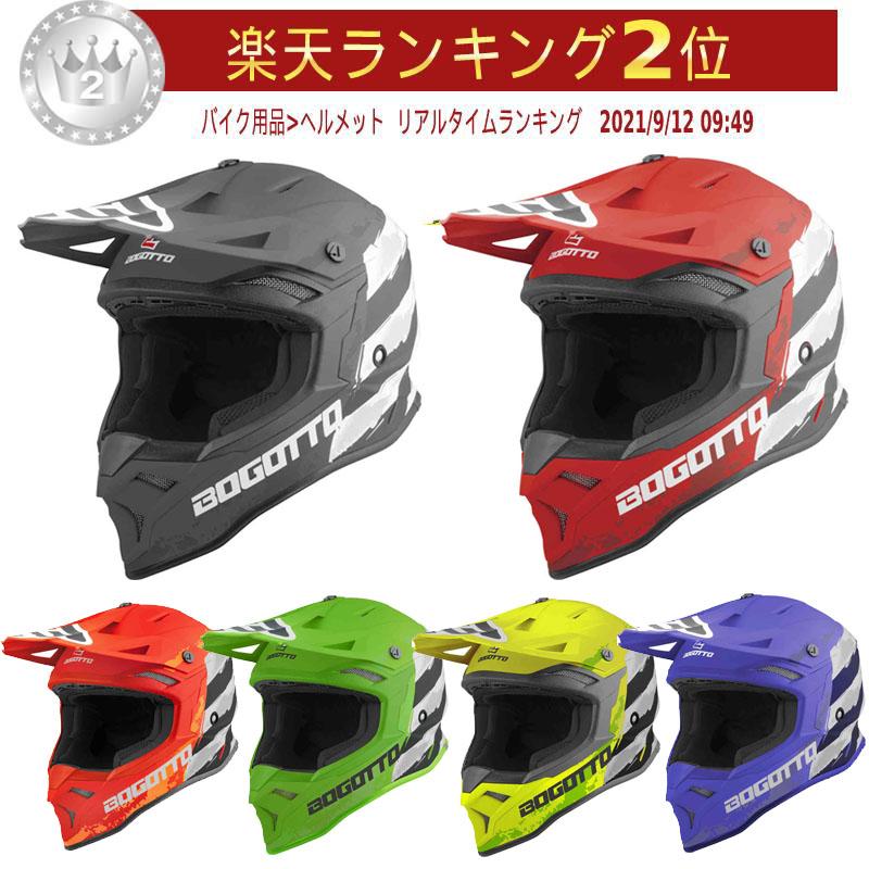 コストパフォーマンス、優れたデザイン性により欧州で人気のドイツメーカー「 Bogotto 」(ボガット)のヘルメットを「当店しか扱っていないモデル」も含め販売中! \全品最大25%ジャケット32%off★10/6(水)/Bogotto ボガット V337 Wild-Ride モトクロスヘルメット オフロードヘルメット ライダー バイク かっこいい おすすめ (AMACLUB)