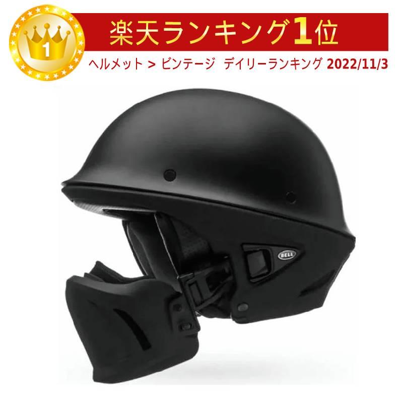 \5/5★キャッシュレス実質9%引/Bell ベル Rogue Helmet ヘルメット ジェット フルフェイス ハーフ マスク ライダー バイク ツーリングにも ローグ かっこいい おすすめ (AMACLUB)