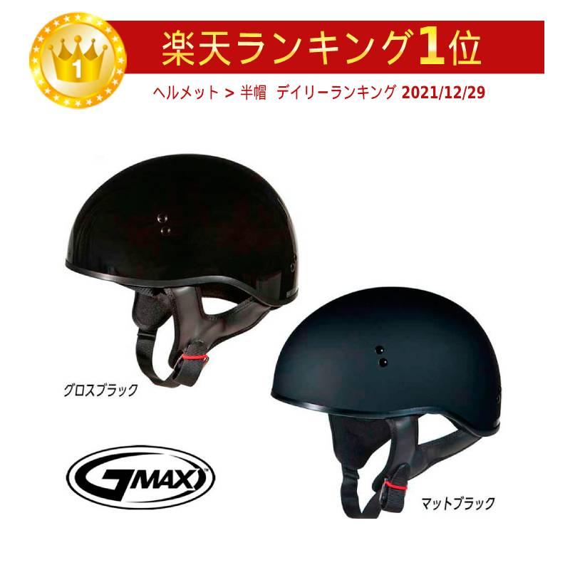 \5/5★キャッシュレス実質9%引/GMAX ジーマックス GM45 Naked Solid ハーフヘルメット 半帽 バイク ツーリングにも かっこいい ネイキッド ソリッド(グロスブラック)(黒)(AMACLAB) 街乗り