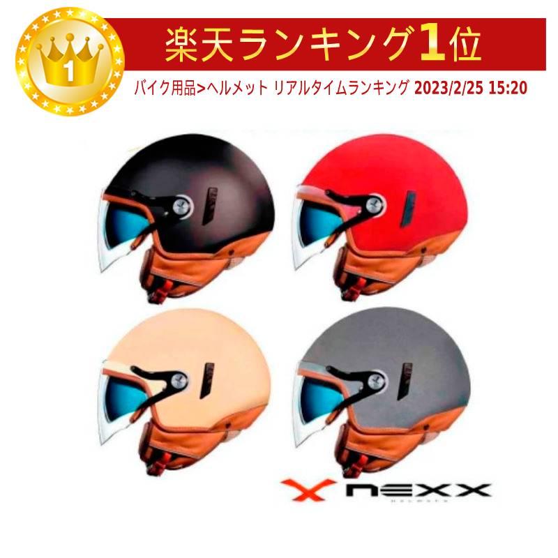 \5/5★キャッシュレス実質9%引/【ダブルバイザー】Nexx ネックス SX.60 Jazzy ジェットヘルメット オープンフェイス サンバイザー バイク ジャジー(黒)(マットレッド)(マットホワイト)(マットグレイ)(AMACLUB)